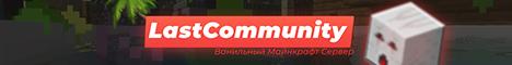Баннер LastCommunity - Ванильное Выживание.