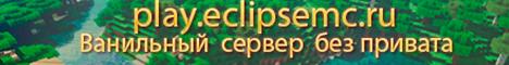 Баннер Eclipse - полностью ванильный сервер