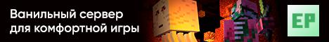 Баннер ElectroPlay — Ванильный сервер для комфортной игры