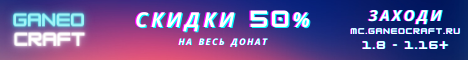 Баннер GaneoCraft › Сервер Майнкрафт